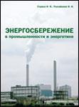 Энергосбережение в промышленности и энергетике